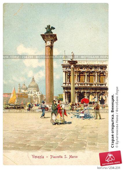 Старая открытка. Венеция., фото № 234231, снято 22 октября 2016 г. (c) Булатенкова Нина / Фотобанк Лори