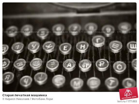 Старая печатная машинка, фото № 177003, снято 14 апреля 2007 г. (c) Кирилл Николаев / Фотобанк Лори