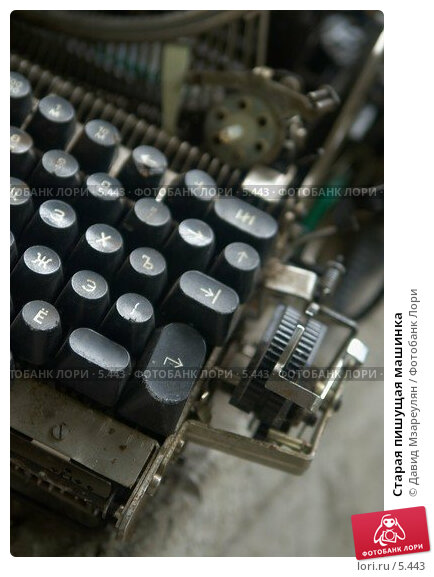 Старая пишущая машинка, фото № 5443, снято 16 июля 2006 г. (c) Давид Мзареулян / Фотобанк Лори