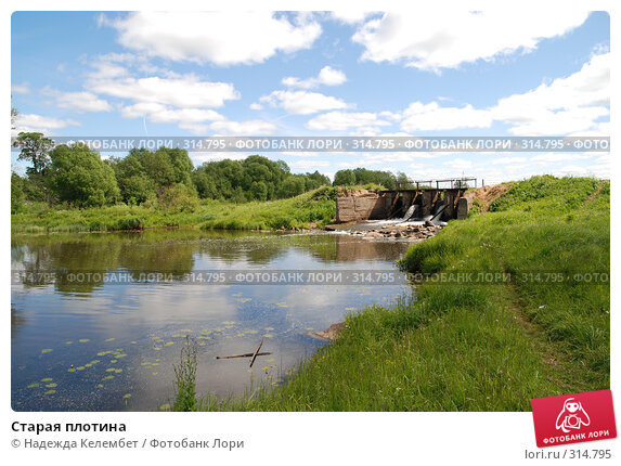 Старая плотина, фото № 314795, снято 11 июня 2007 г. (c) Надежда Келембет / Фотобанк Лори