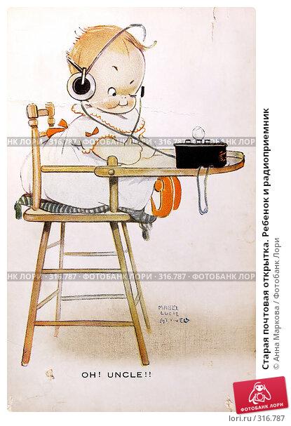 Купить «Старая почтовая открытка. Ребенок и радиоприемник», фото № 316787, снято 16 мая 2008 г. (c) Анна Маркова / Фотобанк Лори