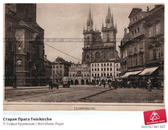 Купить «Старая Прага Teinkirche», фото № 461927, снято 10 декабря 2018 г. (c) Софья Краевская / Фотобанк Лори