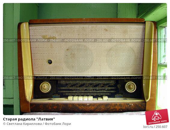 """Старая радиола """"Латвия"""", фото № 250607, снято 13 апреля 2008 г. (c) Светлана Кириллова / Фотобанк Лори"""