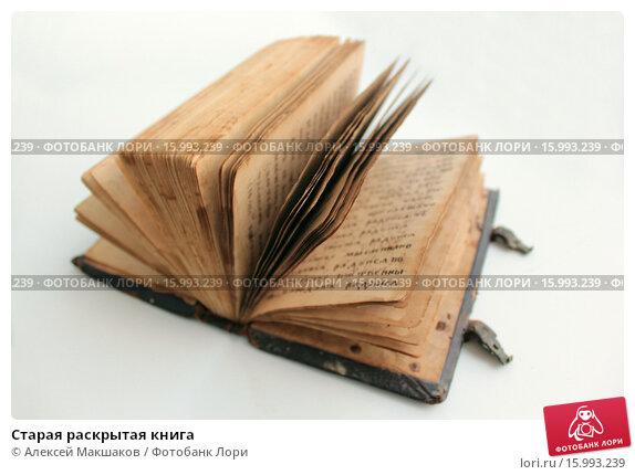 Старая раскрытая книга. Стоковое фото, фотограф Алексей Макшаков / Фотобанк Лори