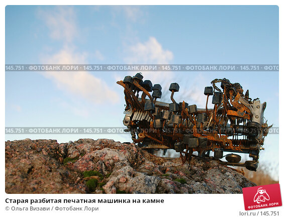 Старая разбитая печатная машинка на камне, эксклюзивное фото № 145751, снято 12 декабря 2007 г. (c) Ольга Визави / Фотобанк Лори