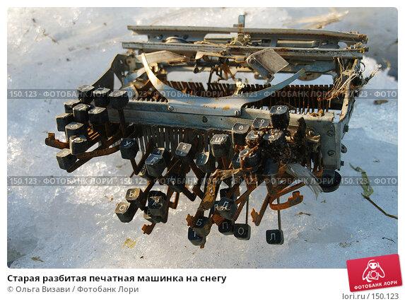Старая разбитая печатная машинка на снегу, эксклюзивное фото № 150123, снято 12 декабря 2007 г. (c) Ольга Визави / Фотобанк Лори