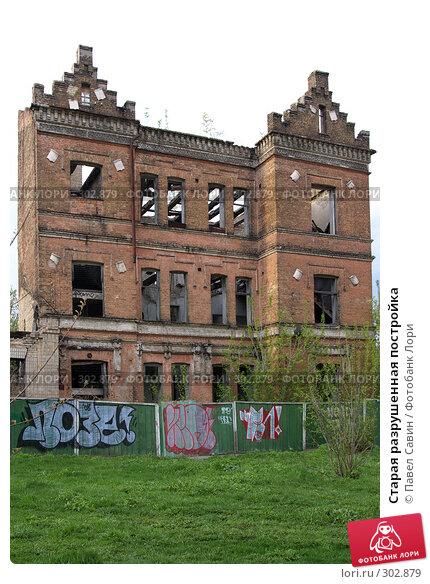 Старая разрушенная постройка, фото № 302879, снято 19 апреля 2008 г. (c) Павел Савин / Фотобанк Лори