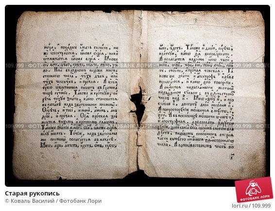 Старая рукопись, фото № 109999, снято 26 февраля 2007 г. (c) Коваль Василий / Фотобанк Лори