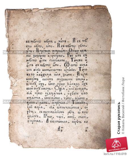 Старая рукопись, фото № 110019, снято 26 февраля 2007 г. (c) Коваль Василий / Фотобанк Лори