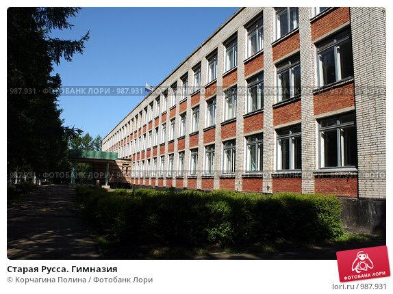 Старая Русса. Гимназия, фото № 987931, снято 12 июля 2009 г. (c) Корчагина Полина / Фотобанк Лори