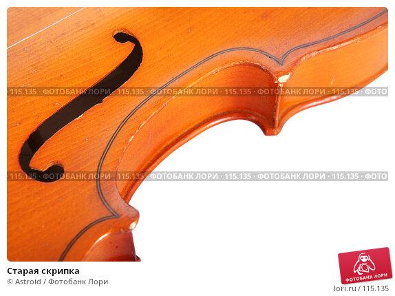 Старая скрипка, фото № 115135, снято 2 мая 2007 г. (c) Astroid / Фотобанк Лори