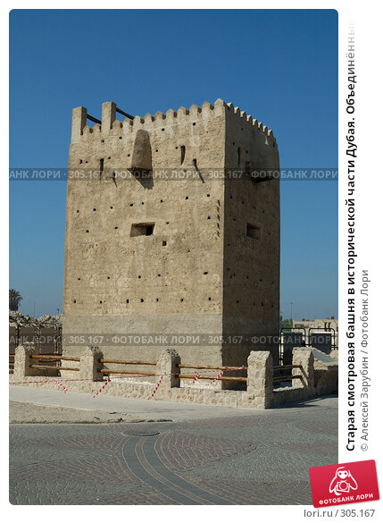 Старая смотровая башня в исторической части Дубая. Объединённые Арабские Эмираты, фото № 305167, снято 16 ноября 2007 г. (c) Алексей Зарубин / Фотобанк Лори