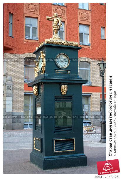 Старая станция метеорологии с часами, фото № 142123, снято 13 ноября 2007 г. (c) Михаил Коханчиков / Фотобанк Лори