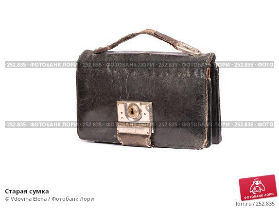 Старая сумка, фото № 252835, снято 27 февраля 2008 г. (c) Vdovina Elena / Фотобанк Лори