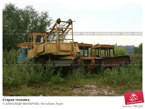 Старая техника, фото № 143223, снято 28 июля 2007 г. (c) АЛЕКСАНДР МИХЕИЧЕВ / Фотобанк Лори