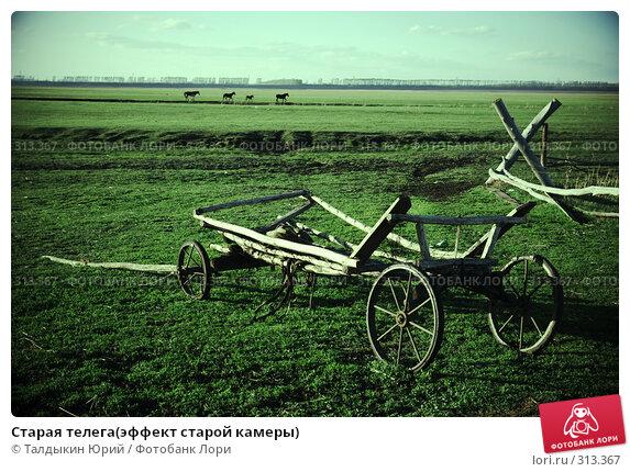 Старая телега(эффект старой камеры), фото № 313367, снято 16 мая 2008 г. (c) Талдыкин Юрий / Фотобанк Лори