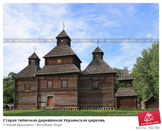 Старая типичная деревянная Украинская церковь, фото № 156159, снято 31 июля 2007 г. (c) Юрий Брыкайло / Фотобанк Лори