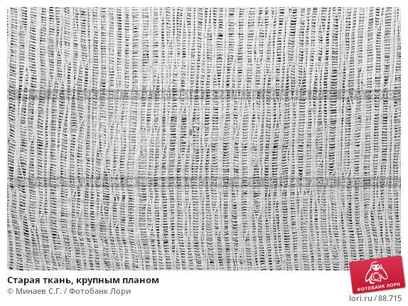 Старая ткань, крупным планом, фото № 88715, снято 9 июля 2007 г. (c) Минаев С.Г. / Фотобанк Лори