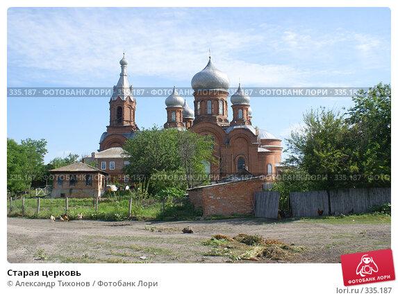Купить «Старая церковь», фото № 335187, снято 22 мая 2008 г. (c) Александр Тихонов / Фотобанк Лори