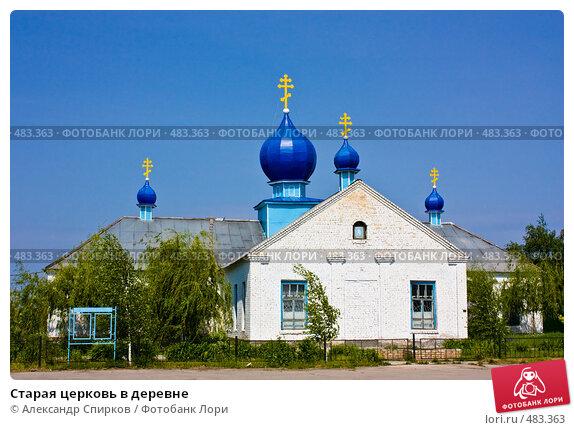 Купить «Старая церковь в деревне», фото № 483363, снято 23 мая 2008 г. (c) Александр Спирков / Фотобанк Лори
