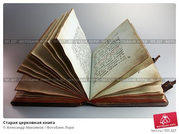 Старая церковная книга, фото № 101327, снято 29 июля 2006 г. (c) Александр Максимов / Фотобанк Лори