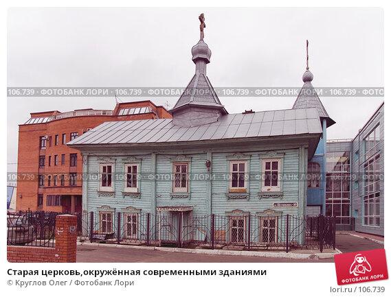 Старая церковь,окружённая современными зданиями, эксклюзивное фото № 106739, снято 27 октября 2007 г. (c) Круглов Олег / Фотобанк Лори