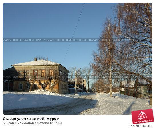 Старая улочка зимой. Муром, фото № 162415, снято 23 декабря 2007 г. (c) Яков Филимонов / Фотобанк Лори