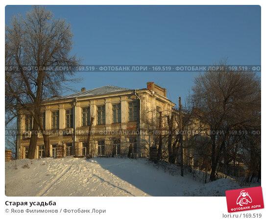 Старая усадьба, фото № 169519, снято 1 января 2008 г. (c) Яков Филимонов / Фотобанк Лори