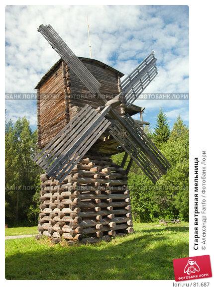 Старая ветряная мельница, фото № 81687, снято 7 августа 2007 г. (c) Александр Fanfo / Фотобанк Лори