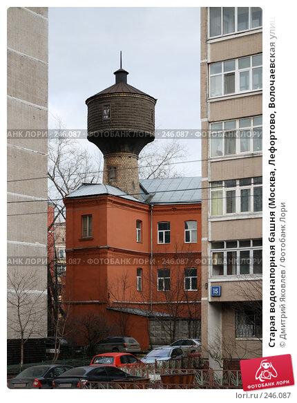 Старая водонапорная башня (Москва, Лефортово, Волочаевская улица), фото № 246087, снято 1 марта 2008 г. (c) Дмитрий Яковлев / Фотобанк Лори