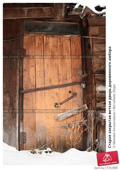 Старая закрытая ветхая дверь деревянного амбара, фото № 173059, снято 7 января 2008 г. (c) Михаил Коханчиков / Фотобанк Лори