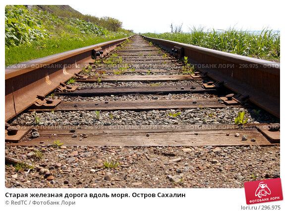 Старая железная дорога вдоль моря. Остров Сахалин, фото № 296975, снято 23 мая 2008 г. (c) RedTC / Фотобанк Лори