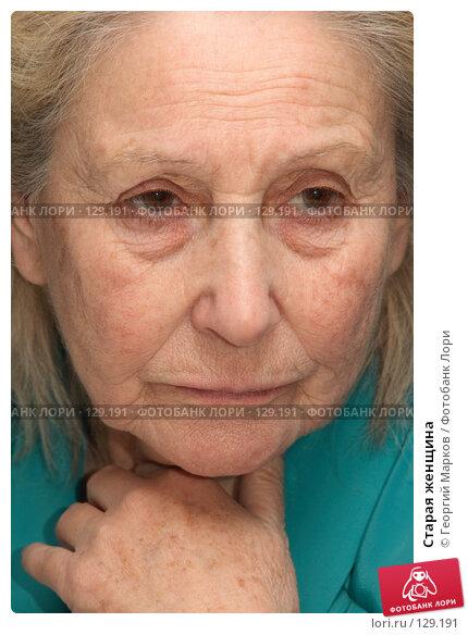Старая женщина, фото № 129191, снято 28 января 2007 г. (c) Георгий Марков / Фотобанк Лори
