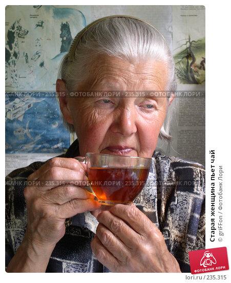 Старая женщина пьет чай, фото № 235315, снято 4 апреля 2002 г. (c) griFFon / Фотобанк Лори