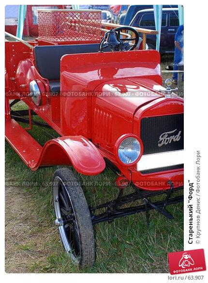 """Старенький """"Форд"""", фото № 63907, снято 13 июня 2007 г. (c) Крупнов Денис / Фотобанк Лори"""