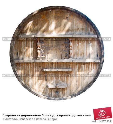 Старинная деревянная бочка для производства вина, фото № 277335, снято 1 июня 2006 г. (c) Анатолий Заводсков / Фотобанк Лори