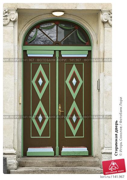 Старинная дверь, фото № 141967, снято 24 мая 2017 г. (c) Игорь Соколов / Фотобанк Лори