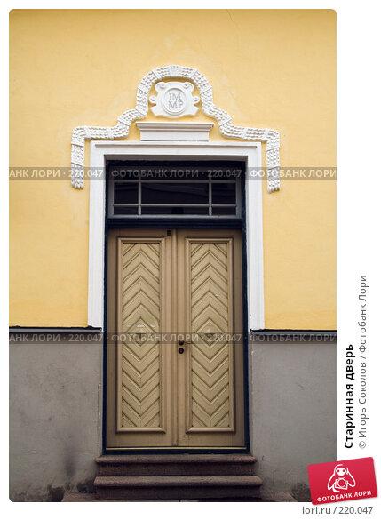Старинная дверь, фото № 220047, снято 8 марта 2008 г. (c) Игорь Соколов / Фотобанк Лори