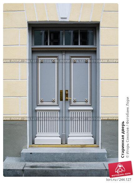Старинная дверь, фото № 244127, снято 6 апреля 2008 г. (c) Игорь Соколов / Фотобанк Лори