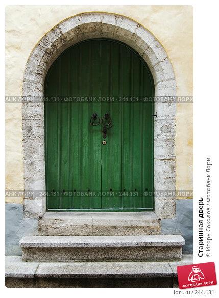 Старинная дверь, фото № 244131, снято 6 апреля 2008 г. (c) Игорь Соколов / Фотобанк Лори