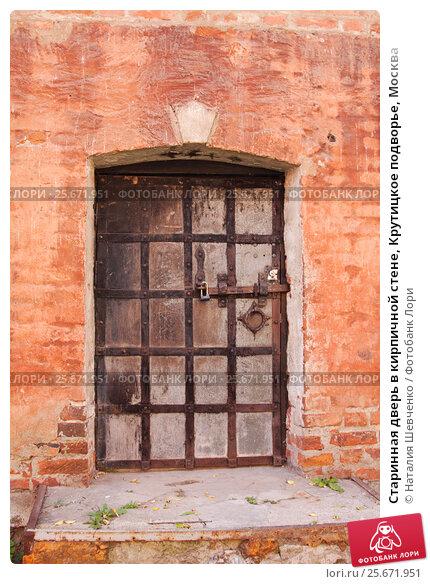 Купить «Старинная дверь в кирпичной стене, Крутицкое подворье, Москва», эксклюзивное фото № 25671951, снято 25 июня 2016 г. (c) Наталия Шевченко / Фотобанк Лори