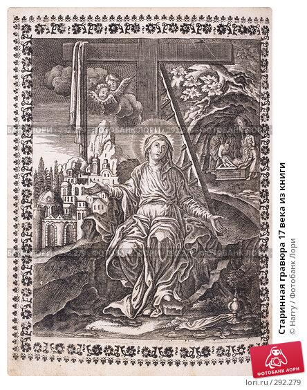 Старинная гравюра 17 века из книги, фото № 292279, снято 14 апреля 2008 г. (c) Harry / Фотобанк Лори