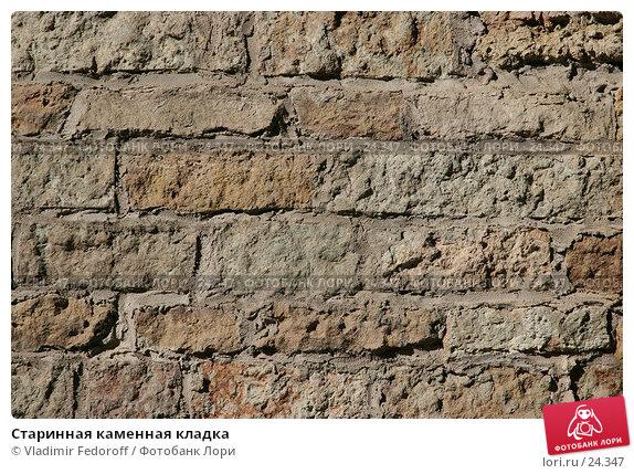 Старинная каменная кладка, фото № 24347, снято 24 сентября 2006 г. (c) Vladimir Fedoroff / Фотобанк Лори