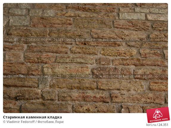 Старинная каменная кладка, фото № 24351, снято 24 сентября 2006 г. (c) Vladimir Fedoroff / Фотобанк Лори