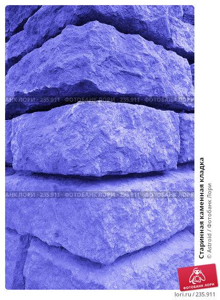 Купить «Старинная каменная кладка», фото № 235911, снято 28 марта 2008 г. (c) Astroid / Фотобанк Лори