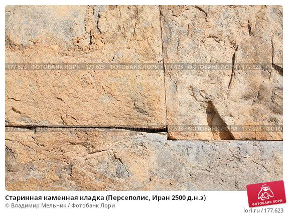 Старинная каменная кладка (Персеполис, Иран 2500 д.н.э), фото № 177623, снято 27 ноября 2007 г. (c) Владимир Мельник / Фотобанк Лори