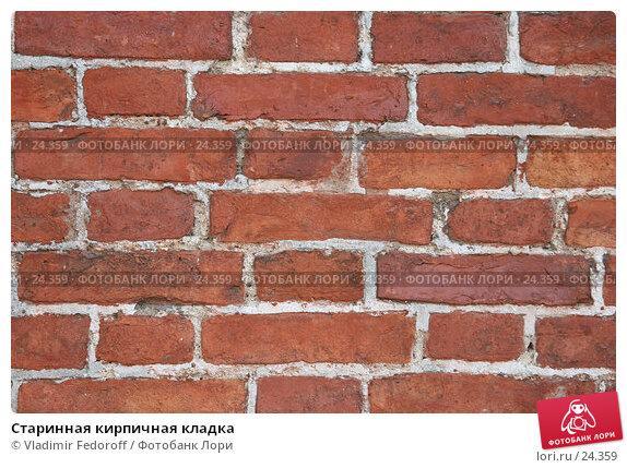 Купить «Старинная кирпичная кладка», фото № 24359, снято 24 сентября 2006 г. (c) Vladimir Fedoroff / Фотобанк Лори