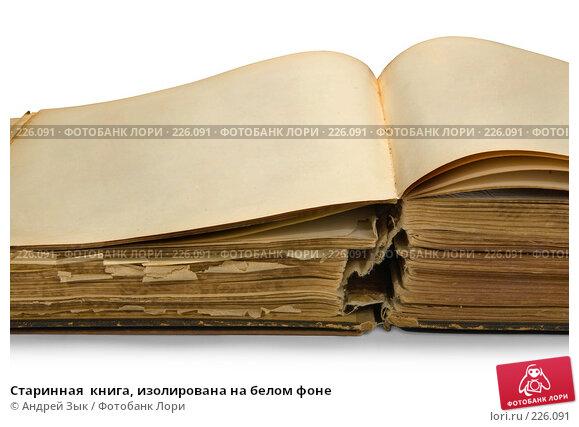 Старинная  книга, изолирована на белом фоне, фото № 226091, снято 27 марта 2007 г. (c) Андрей Зык / Фотобанк Лори