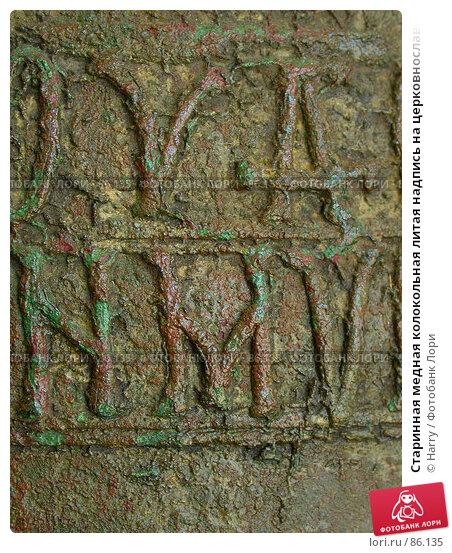 Старинная медная колокольная литая надпись на церковнославянском языке покрытая древней патиной (фрагмент), фото № 86135, снято 29 июля 2007 г. (c) Harry / Фотобанк Лори