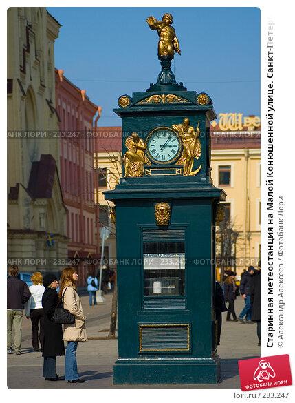 Купить «Старинная метеостанция на Малой Конюшенной улице. Санкт-Петербург», эксклюзивное фото № 233247, снято 16 апреля 2006 г. (c) Александр Алексеев / Фотобанк Лори